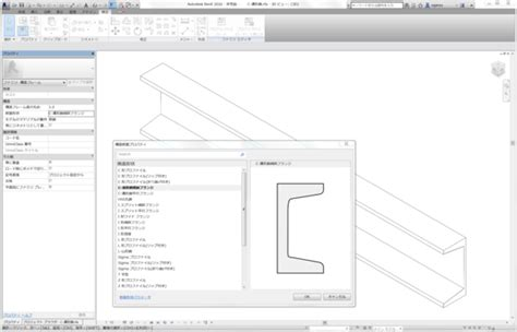 Revit 2016 の新機能 ~ その4 - Technology Perspective from Japan