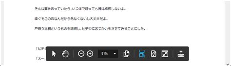 「Adobe Acrobat Reader DC」PDFファイルの閲覧ができる | FreesoftConcierge