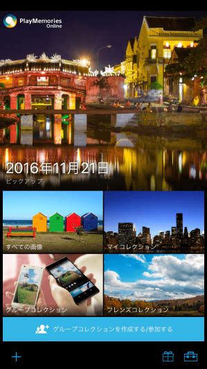 PlayMemories Online (iOS) HELP | 基本的な使い方